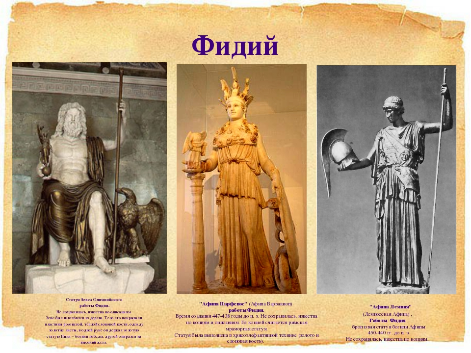 Фидий Статуя Зевса Олимпийского работы Фидия. Не сохранилась, известна по опи...