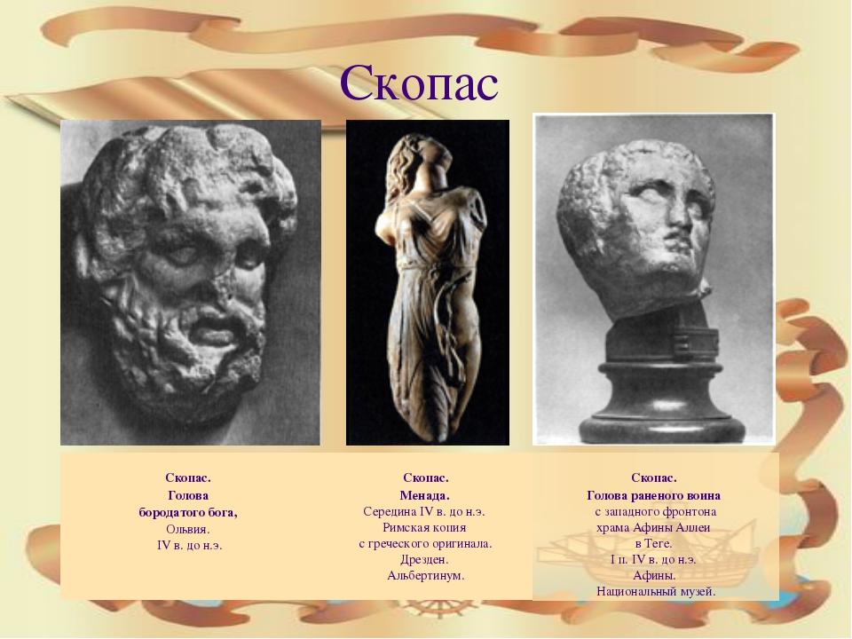Скопас Скопас. Голова бородатого бога, Ольвия. IV в. до н.э. Скопас. Менада....