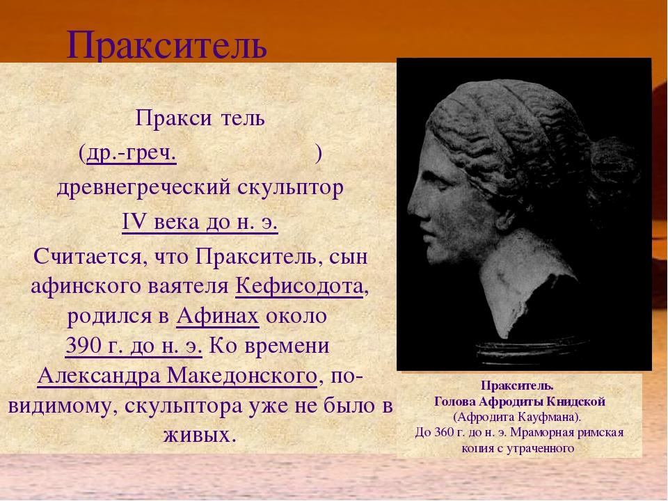 Пракситель Пракси́тель (др.-греч. Πραξιτέλης) древнегреческий скульптор IVв...