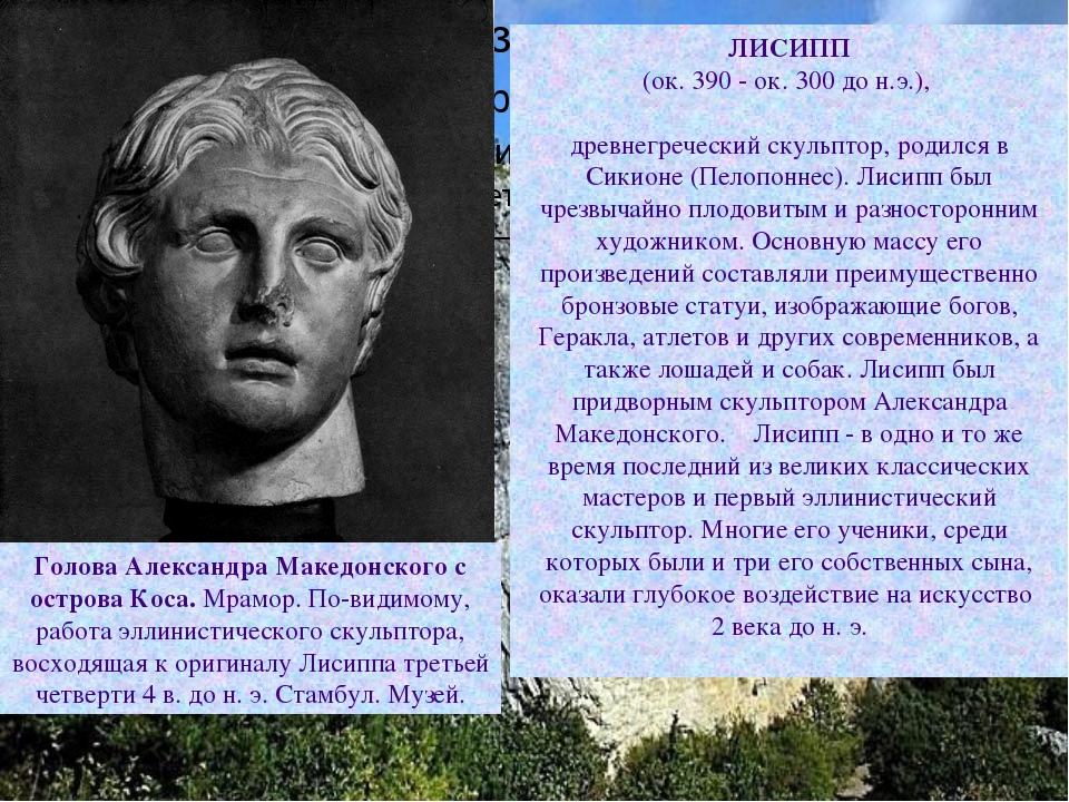 ЛИСИПП (ок. 390 - ок. 300 до н.э.), древнегреческий скульптор, родился в Сики...
