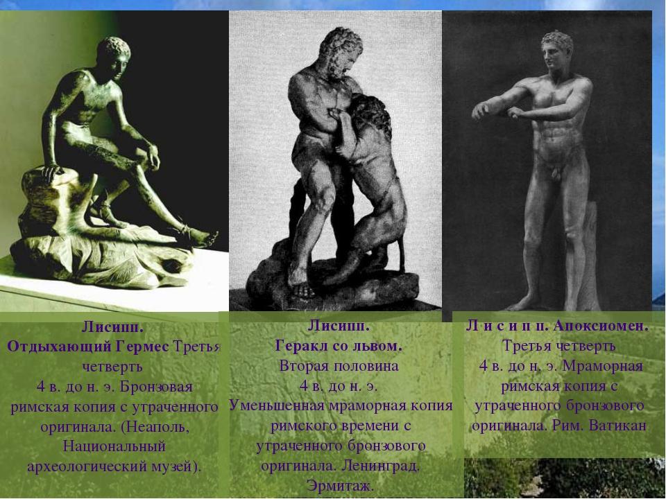Лисипп. Отдыхающий Гермес Третья четверть 4 в. до н. э. Бронзовая римская коп...