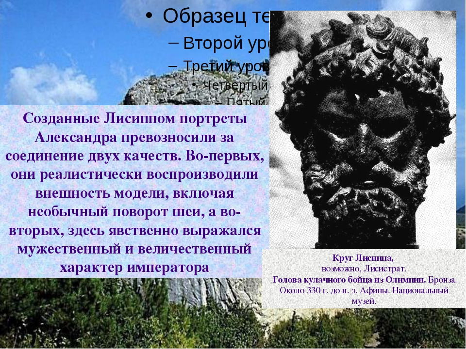 Созданные Лисиппом портреты Александра превозносили за соединение двух качест...
