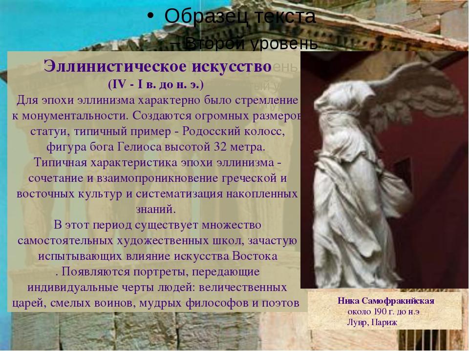 Эллинистическое искусство (IV - I в. до н. э.) Для эпохи эллинизма характерно...