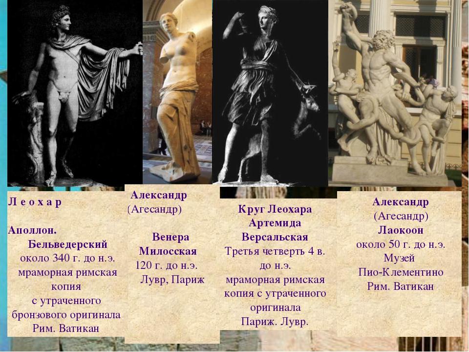 Александр (Агесандр) Венера Милосская 120 г. до н.э. Лувр, Париж Пио-Клемент...