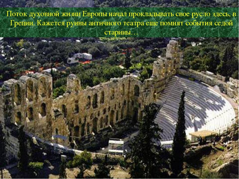 Поток духовной жизни Европы начал прокладывать свое русло здесь, в Греции. Ка...