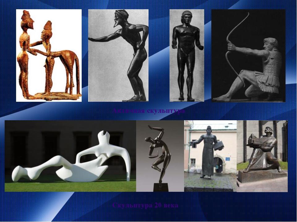 Античная скульптура Скульптура 20 века