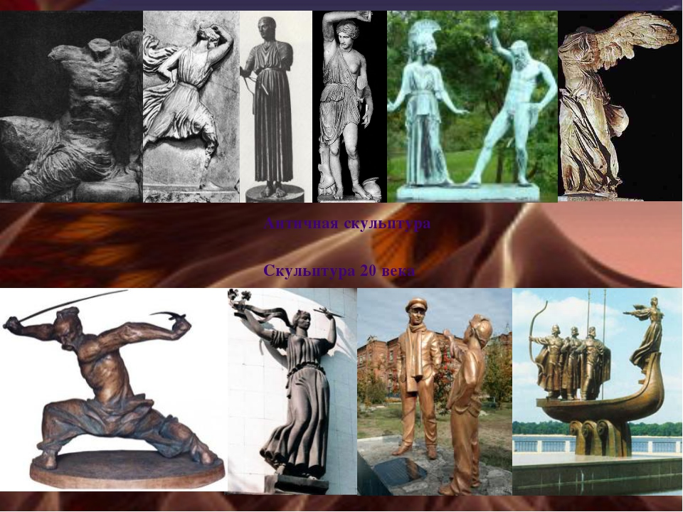 Скульптура 20 века Античная скульптура