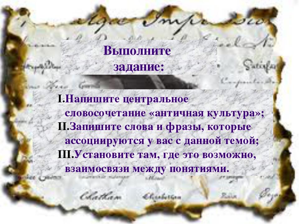 Напишите центральное словосочетание «античная культура»; Запишите слова и фр...