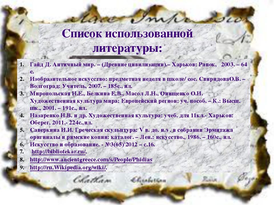 Гайд Д. Античный мир. – (Древние цивилизации).– Харьков: Ранок, 2003. – 64 с...