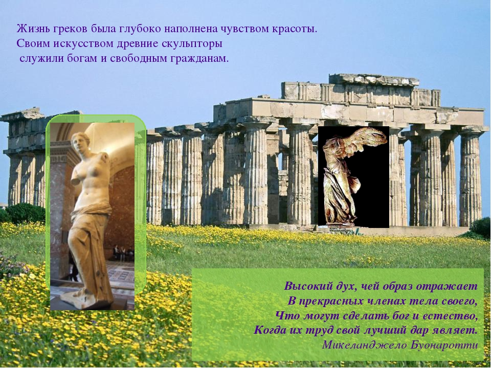 Жизнь греков была глубоко наполнена чувством красоты. Своим искусством древн...