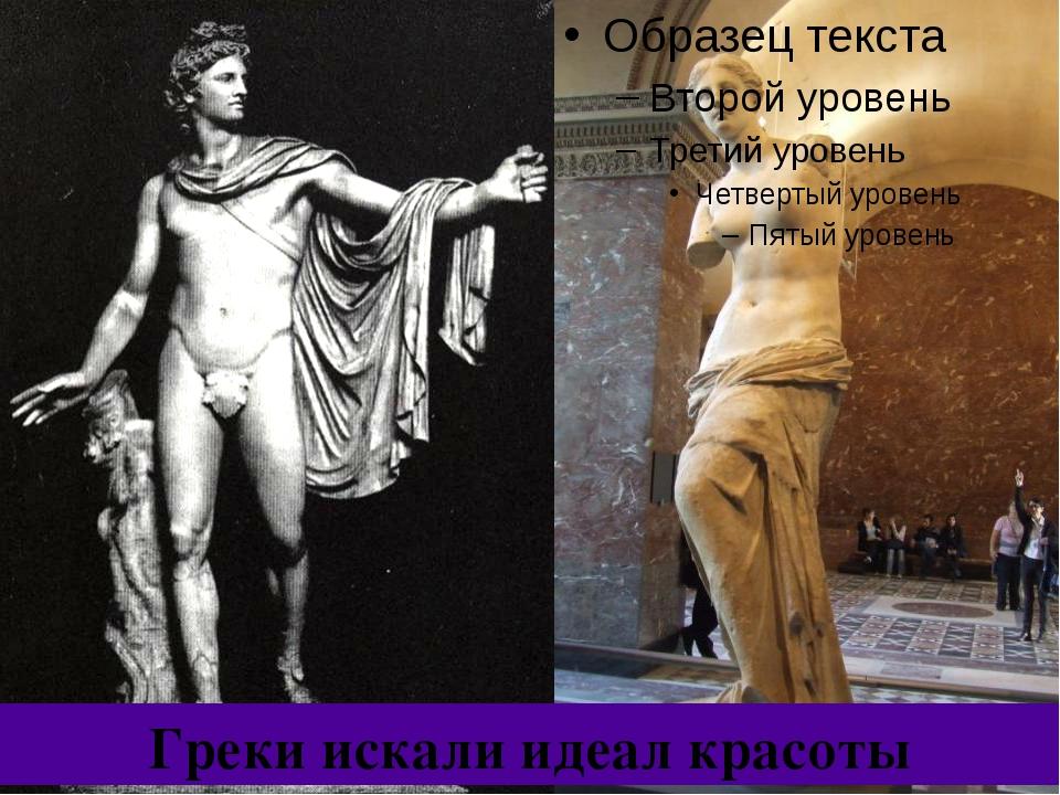 Греки искали идеал красоты