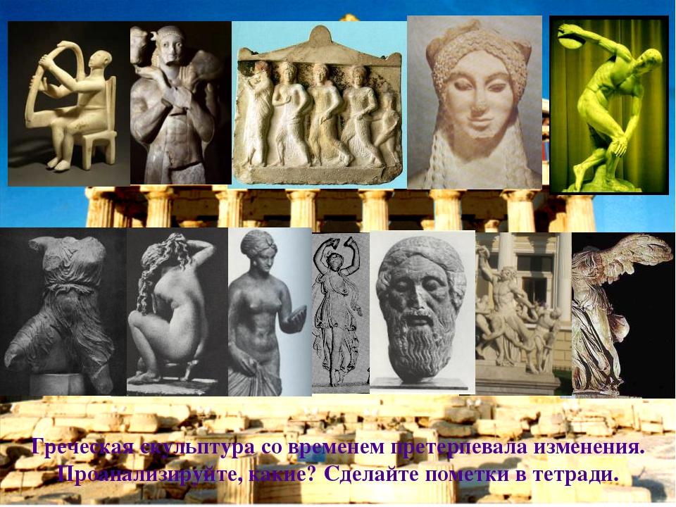 Греческая скульптура со временем претерпевала изменения. Проанализируйте, как...