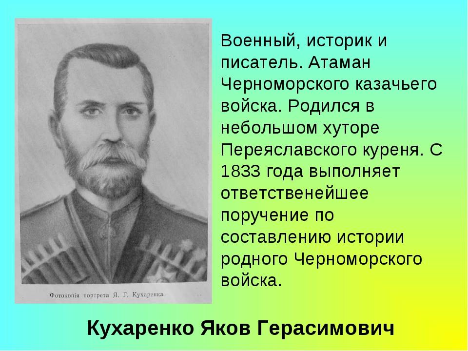 Кухаренко Яков Герасимович Военный, историк и писатель. Атаман Черноморского...