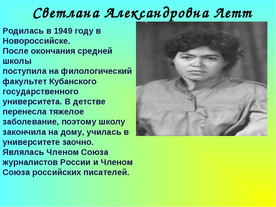 Светлана Александровна Летт Родилась в 1949 году в Новороссийске. После оконч...