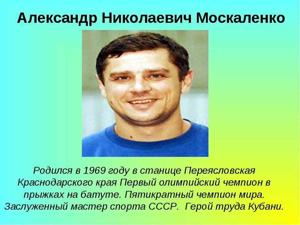 Родился в 1969 году в станице Переясловская Краснодарского края Первый олимпи...