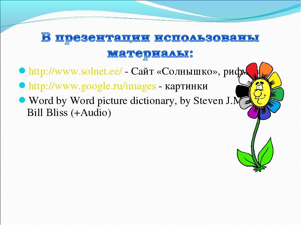 http://www.solnet.ee/ - Сайт «Солнышко», рифмовки http://www.google.ru/images...