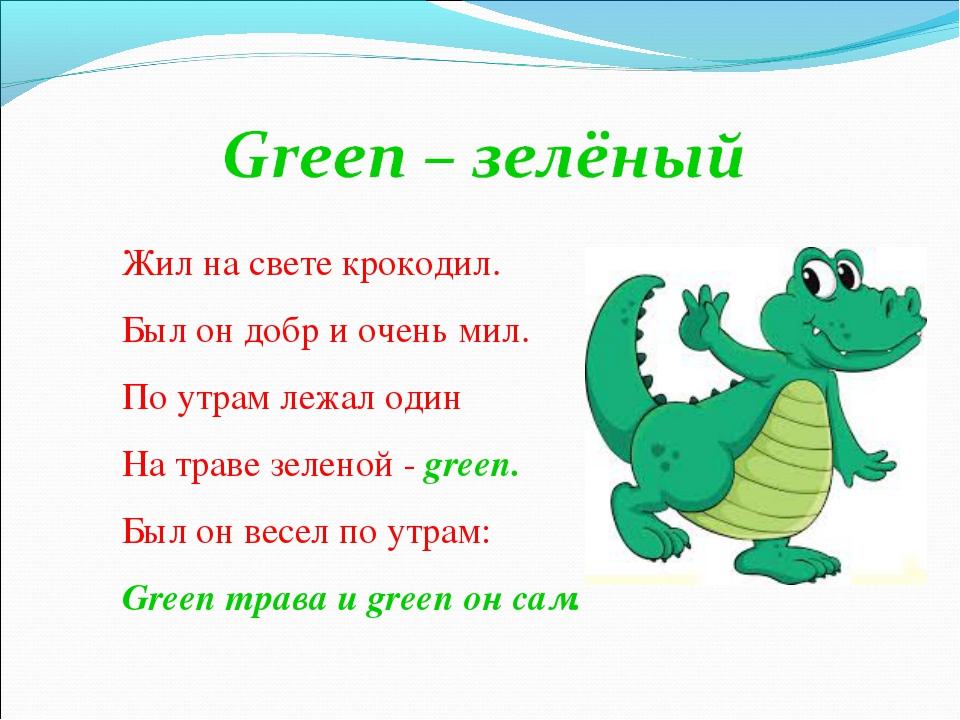 Жил на свете крокодил. Был он добр и очень мил. По утрам лежал один На траве...