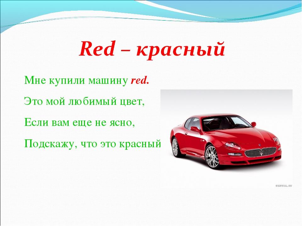 Мне купили машину red. Это мой любимый цвет, Если вам еще не ясно, Подскажу,...