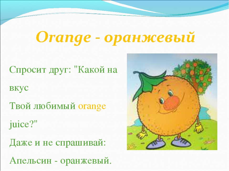 """Спросит друг: """"Какой на вкус Твой любимый orange juice?"""" Даже и не спрашивай:..."""
