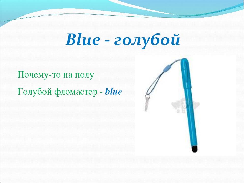 Почему-то на полу Голубой фломастер - blue