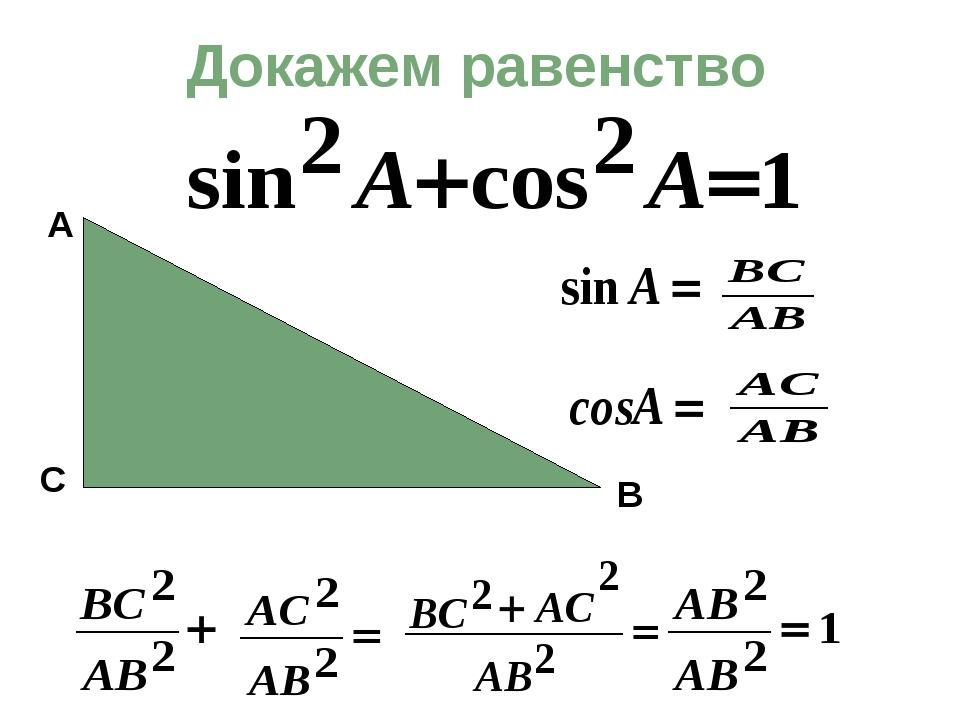 Докажем равенство А В С