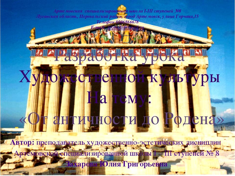 Разработка урока Художественной культуры На тему: «От античности до Родена» А...