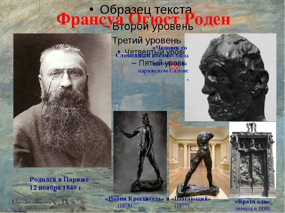 Франсуа Огюст Роден Родился в Париже 12 ноября 1840 г. «Человек со Сломанным...