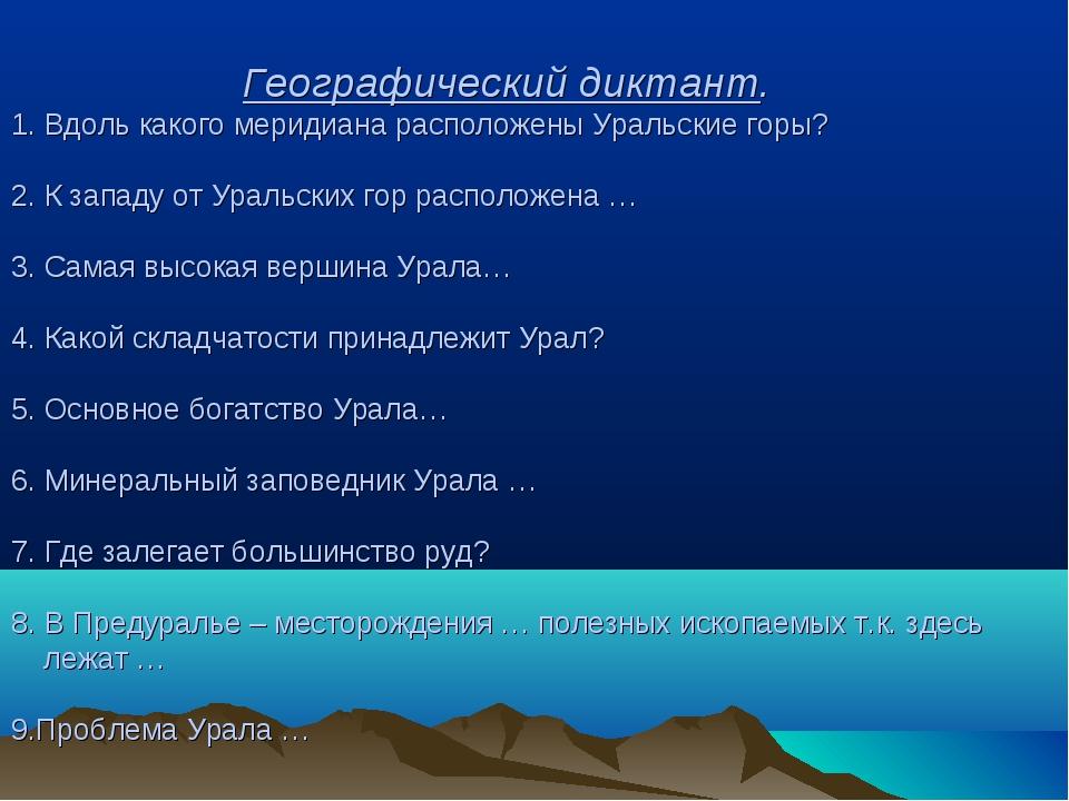 Географический диктант. 1. Вдоль какого меридиана расположены Уральские горы...