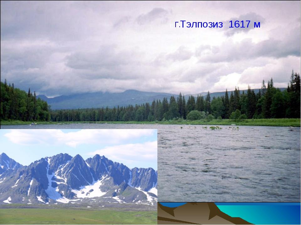 Гора Тэ лпозиз, вид с реки Тельпос г. ггТэлпозиз 1617 м. Г.