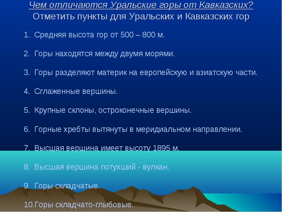 Чем отличаются Уральские горы от Кавказских? Отметить пункты для Уральских и...