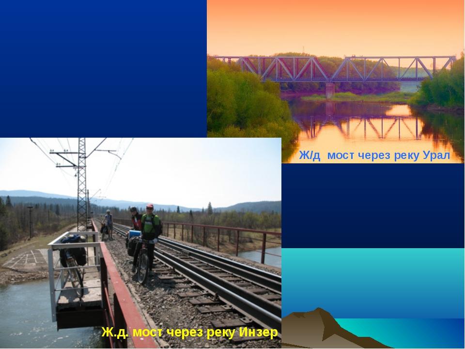 Ж/д мост через реку Урал Ж.д. мост через реку Инзер