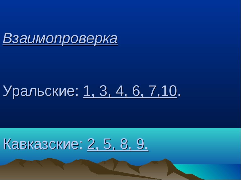 Взаимопроверка Уральские: 1, 3, 4, 6, 7,10. Кавказские: 2, 5, 8, 9.
