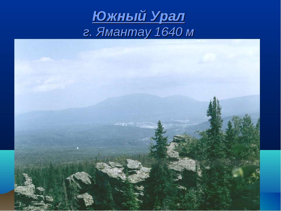 Южный Урал г. Ямантау 1640 м