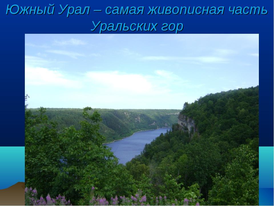 Южный Урал – самая живописная часть Уральских гор