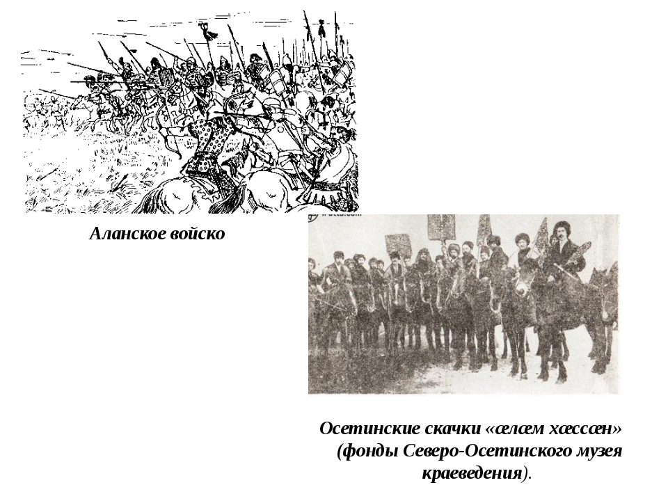 Осетинские скачки «æлæм хæссæн» (фонды Северо-Осетинского музея краеведения)....