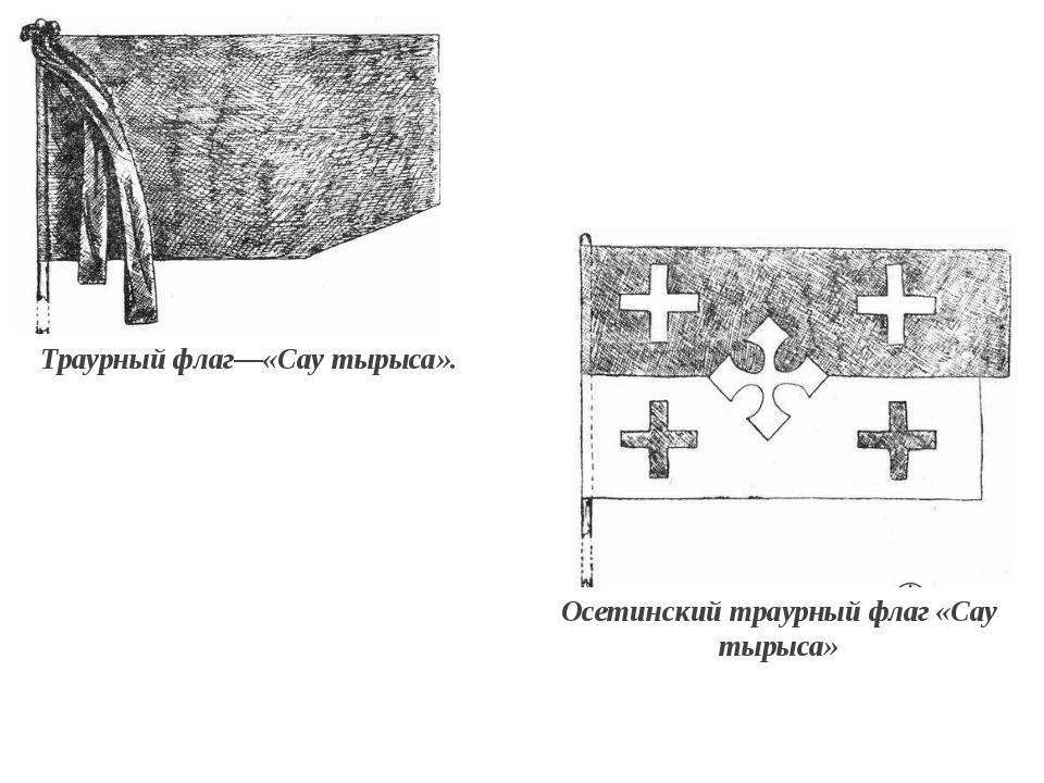Траурный флаг—«Сау тырыса». Осетинский траурный флаг «Сау тырыса»