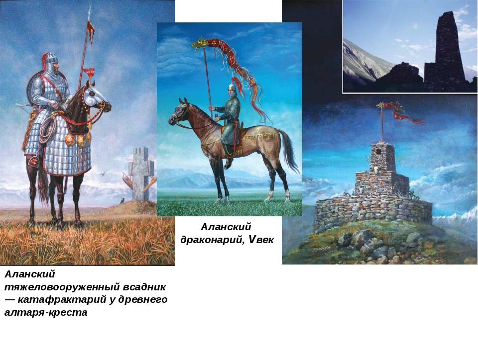 Аланский драконарий, V век Аланский тяжеловооруженный всадник — катафрактари...