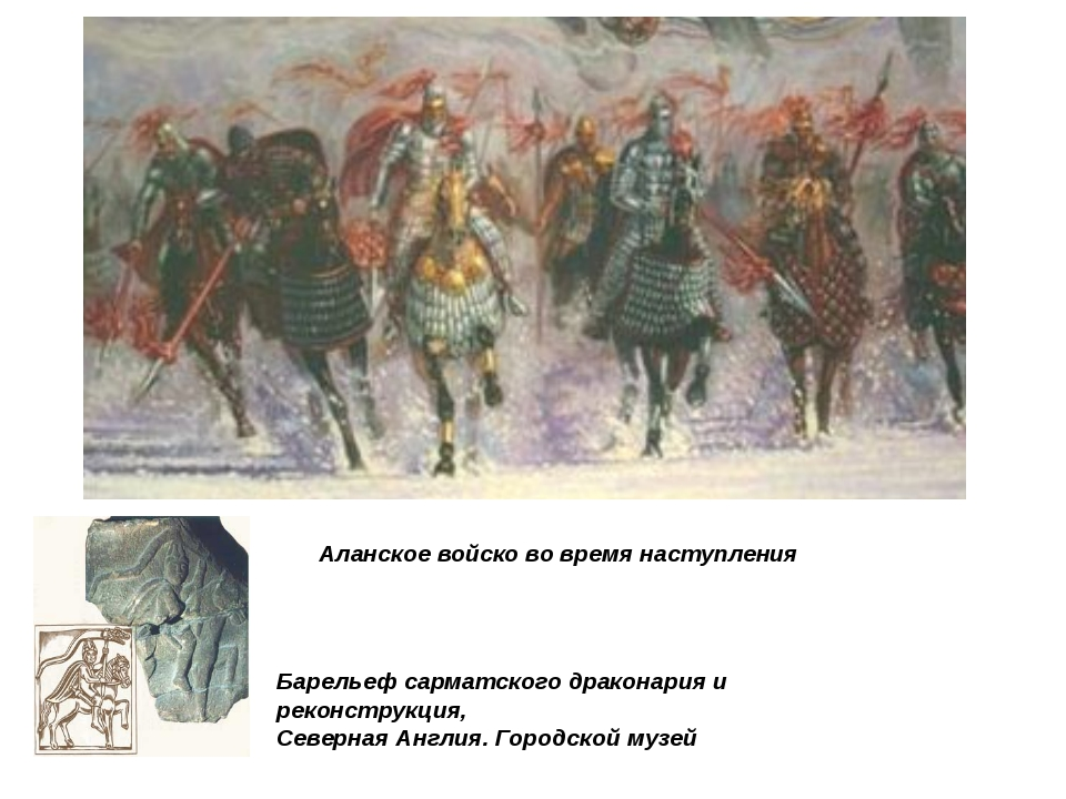 Аланское войско во время наступления Барельеф сарматского драконария и реконс...