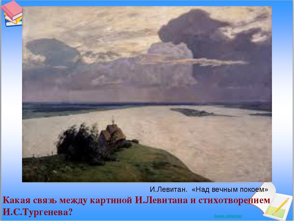 И.Левитан. «Над вечным покоем» Какая связь между картиной И.Левитана и...