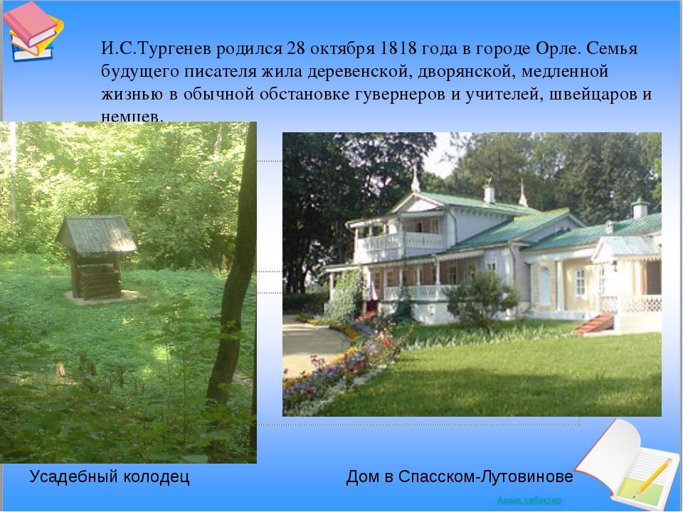 И.С.Тургенев родился 28 октября 1818 года в городе Орле. Семья будущего писа...