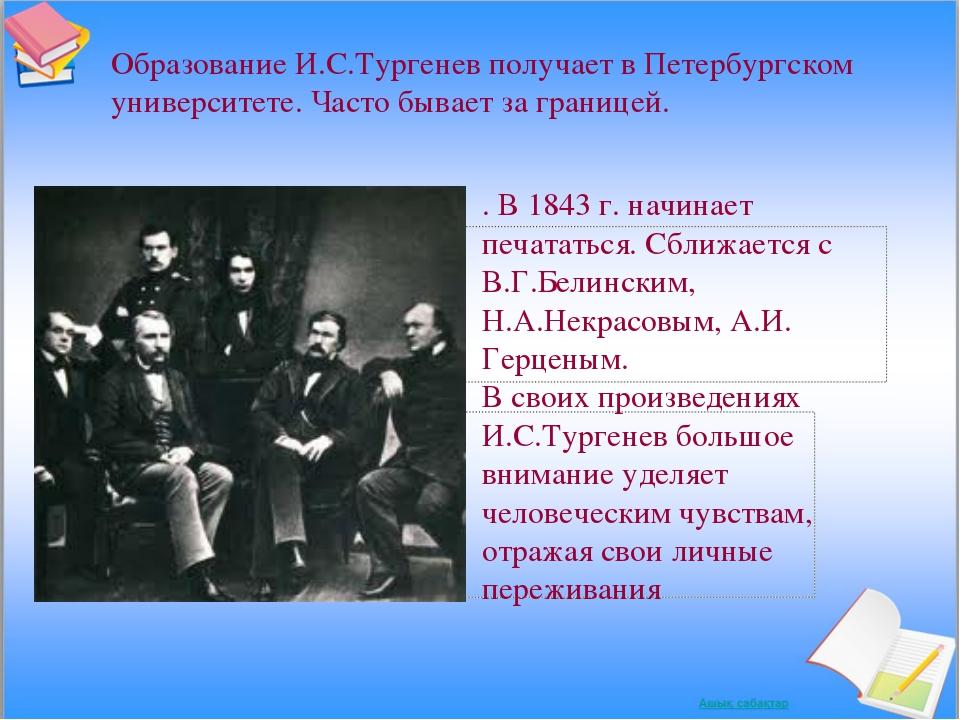 Образование И.С.Тургенев получает в Петербургском университете. Часто бывает...