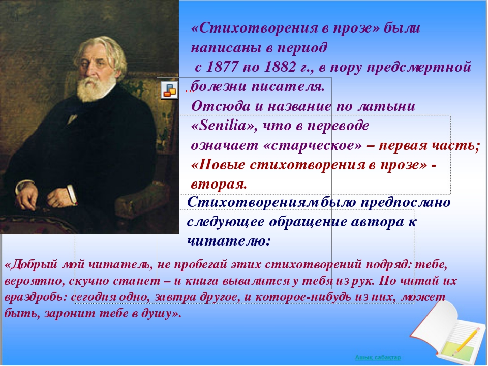 «Стихотворения в прозе» были написаны в период с 1877 по 1882 г., в пору пред...