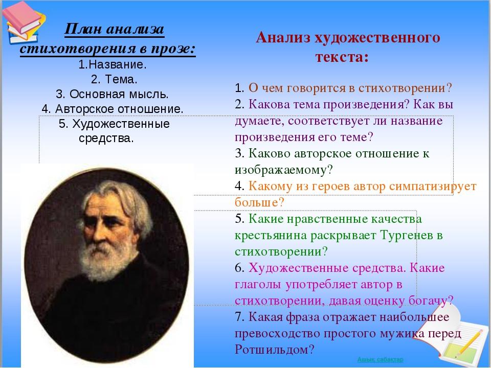 План анализа стихотворения в прозе: Название. 2. Тема. 3. Основная мысль. 4....