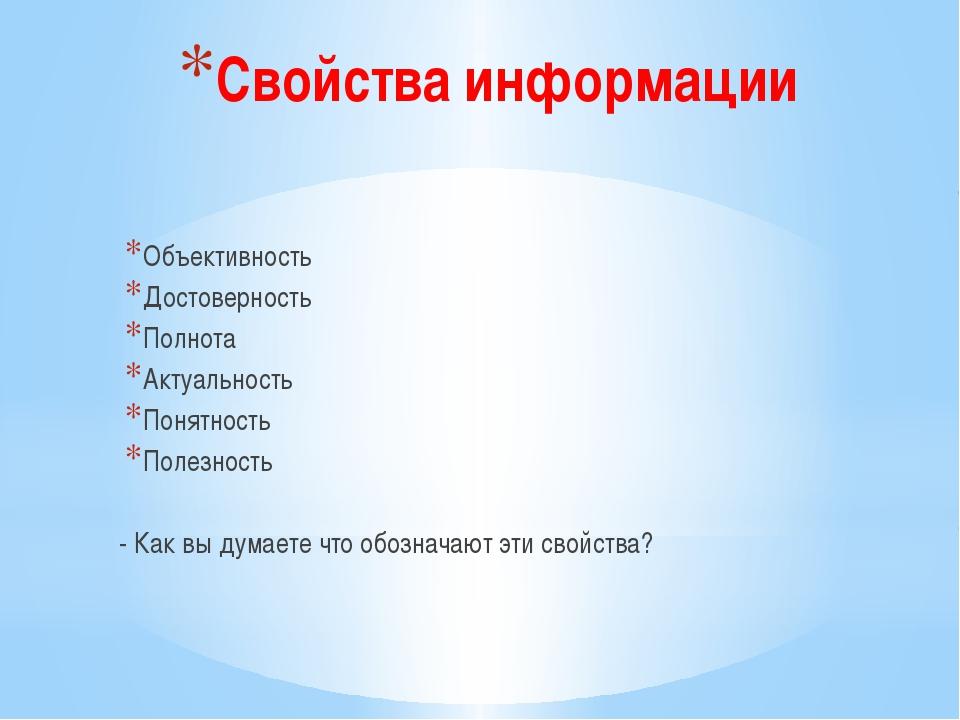 Свойства информации Объективность Достоверность Полнота Актуальность Понятнос...