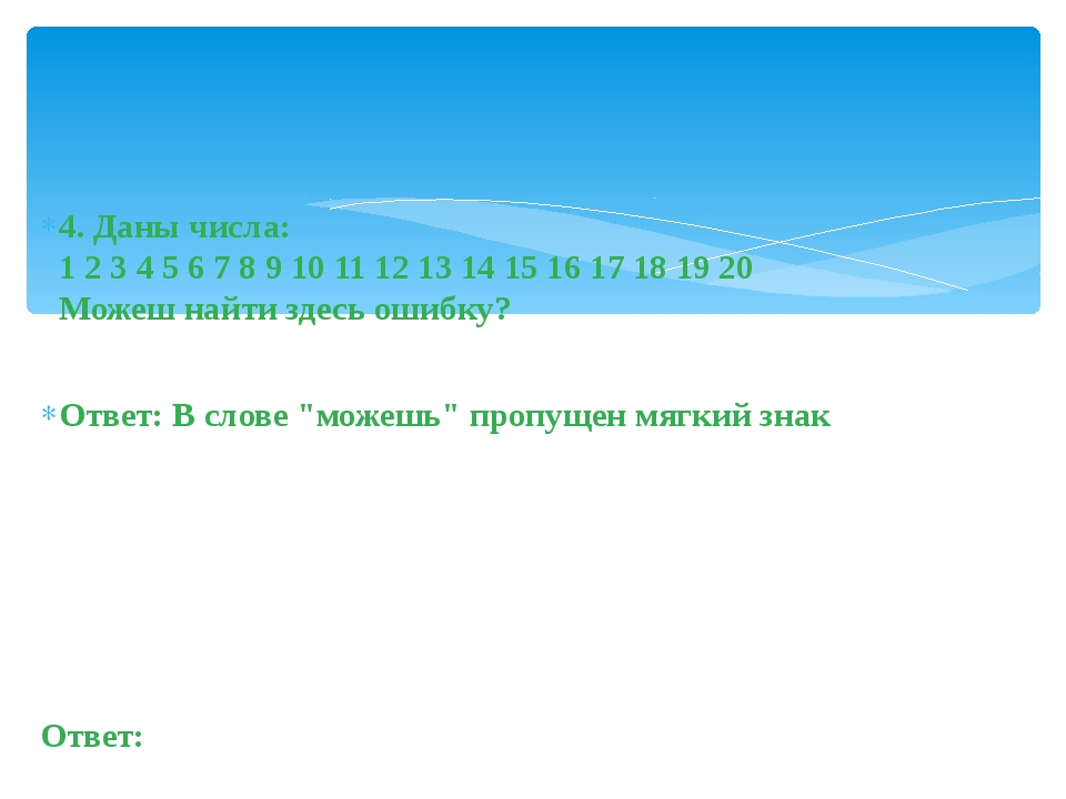 4. Даны числа: 1 2 3 4 5 6 7 8 9 10 11 12 13 14 15 16 17 18 19 20 Можеш найти...