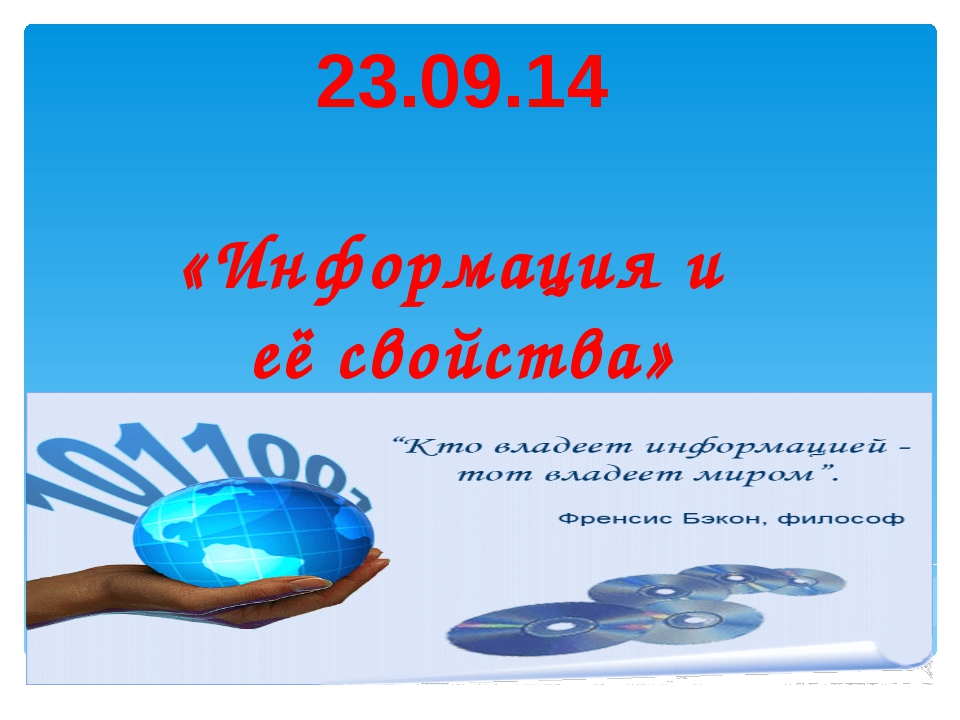 23.09.14 «Информация и её свойства»