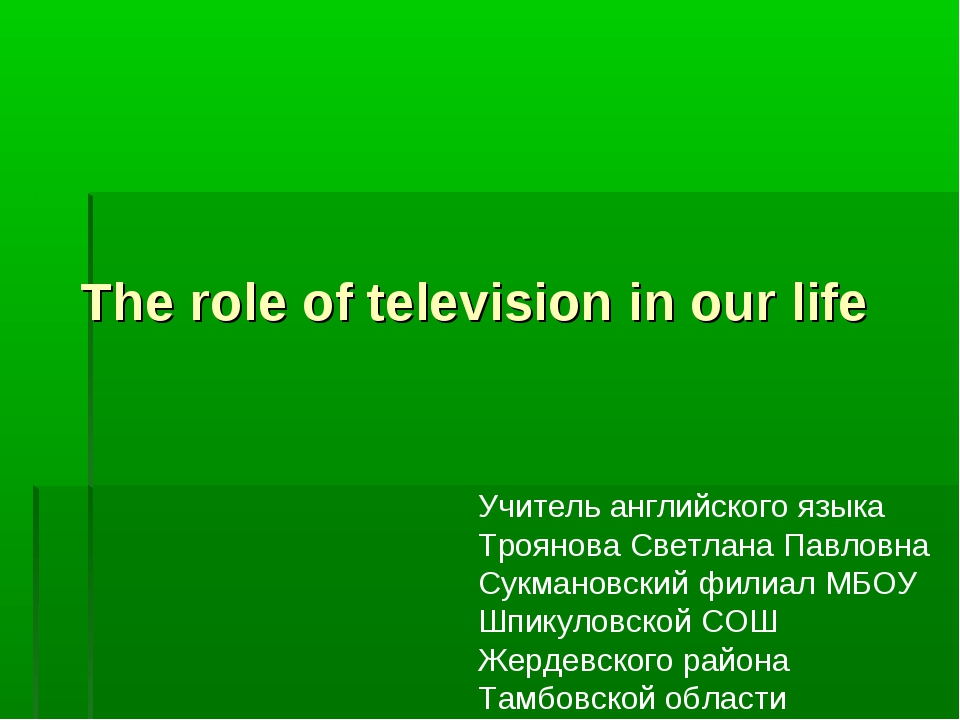 The role of television in our life Учитель английского языка Троянова Светлан...
