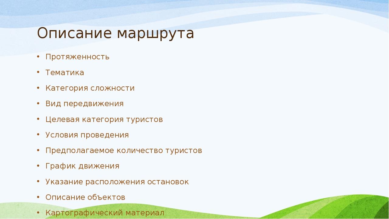Описание маршрута Протяженность Тематика Категория сложности Вид передвижения...