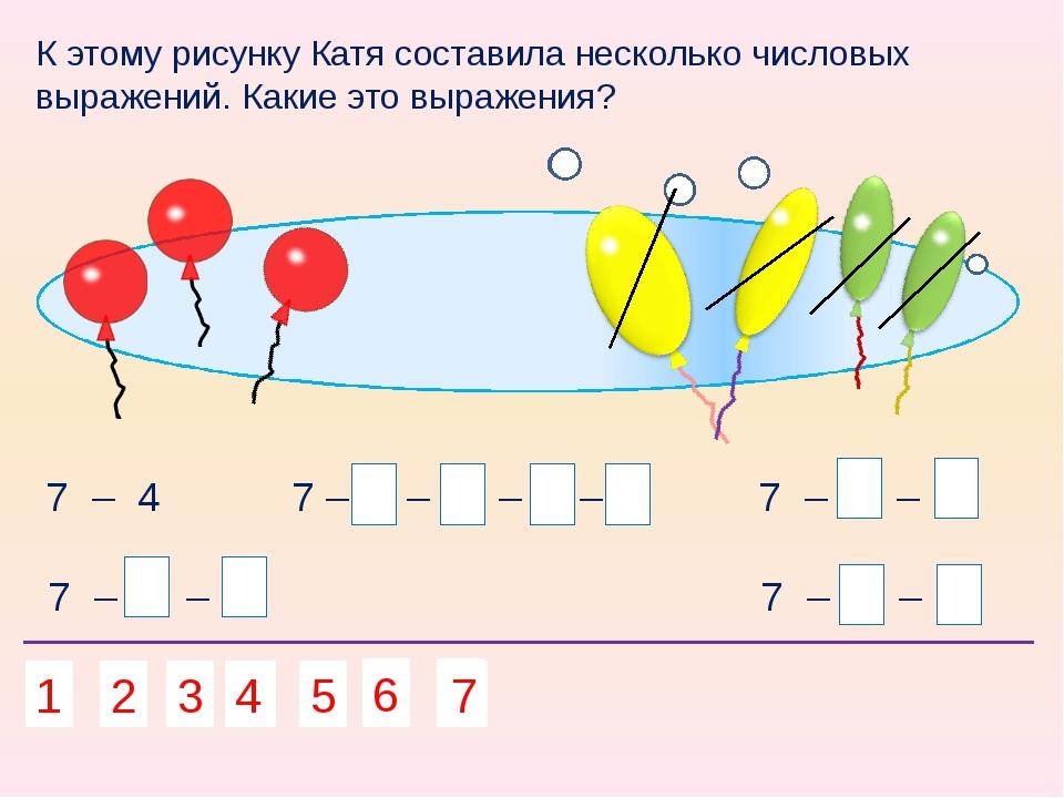 7 – 1 – 1 – 1 – 1 7 3 7 3 7 – 4 7 – 2 – 2 7 – 1 – 3 7 – 3 – 1 7 3 7 3 7 3 К...