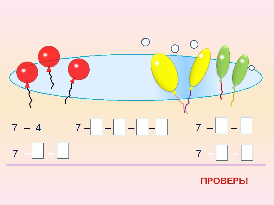7 – 1 – 1 – 1 – 1 7 3 7 3 7 – 4 7 – 2 – 2 7 – 1 – 3 7 – 3 – 1 7 3 7 3 К этом...